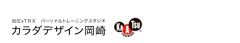 岡崎市のパーソナルトレーニングジム|カラダデザイン岡崎|加圧×TRX