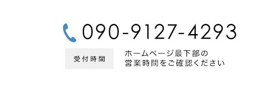 電話番号090-9127-4293